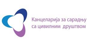 Канцеларија за сарадњу са цивилним друштвом